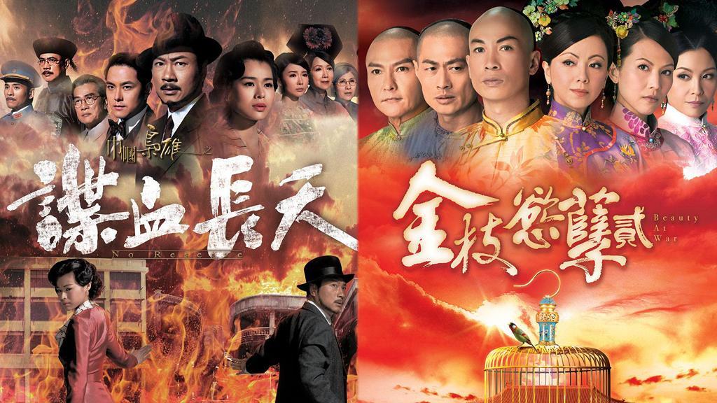 細數TVB史上最低收視劇集排行榜!視帝視后大卡士成績照仆直 有部台慶劇一樣慘不忍睹