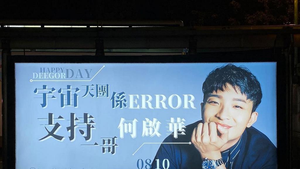 【ERROR星蹤】Dee哥31歲生日獲巴士站燈箱宣傳遍佈全港 粉絲大搞「真主誕」巡遊港九新界