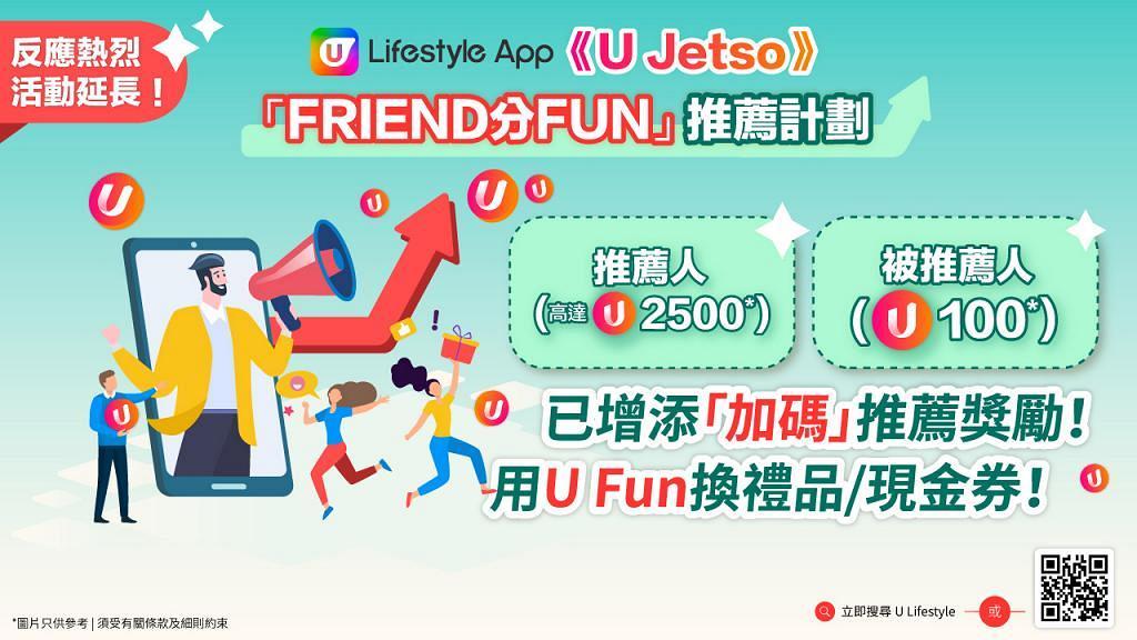 【捉緊賺分機會】「FRIEND分FUN」推薦計劃再度延長!增添「加碼」推薦獎勵!