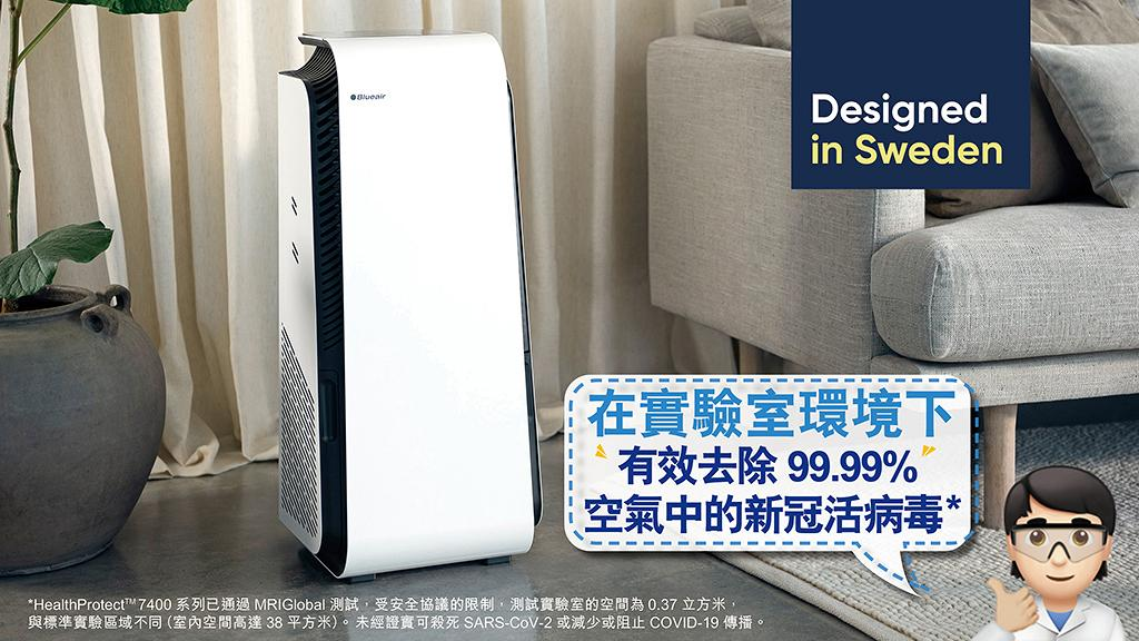 【來自瑞典的超卓科技】Blueair空氣淨化機HealthProtect™ 為下一代清潔空氣