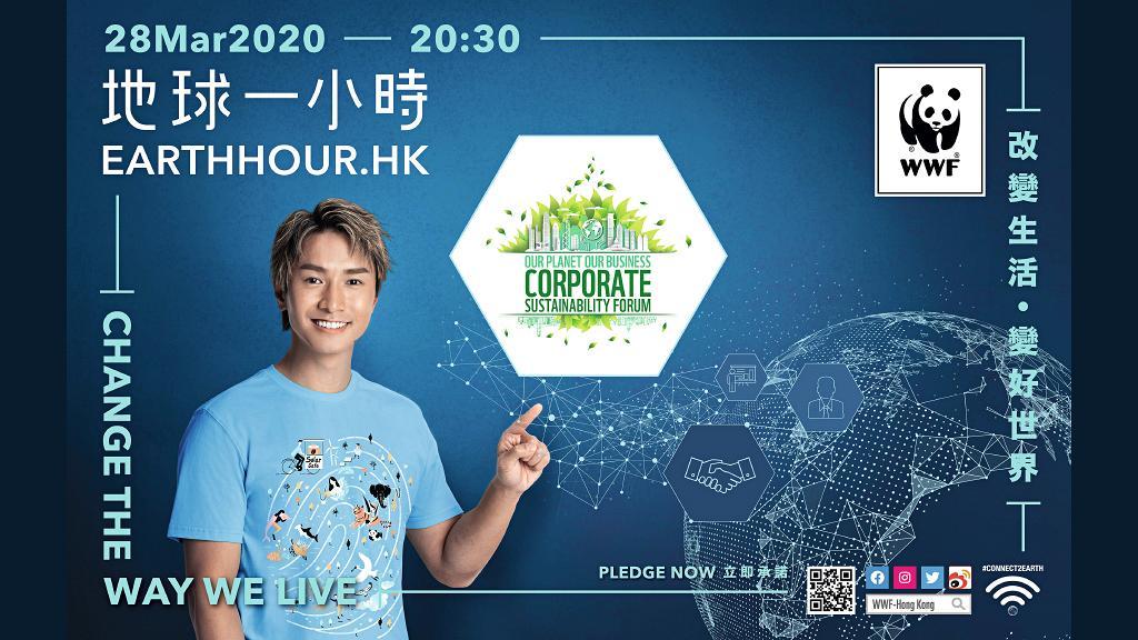 世界自然基金會香港分會「地球一小時 2020」 熄燈一小時 地球大改變