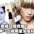 《摘星奇緣》現實版?網友呻:二線明星女友好難頂!