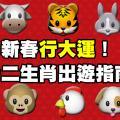 新春行大運!2017雞年十二生肖出遊指南