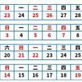 【2019請假攻略】公眾假期+請假攻略 打工仔要識請1放4+請4放10