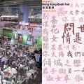 【書展2018】兩位新晉作家獲選推薦作家 與張愛玲亦舒齊名