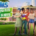 免費玩經典作《模擬市民手機版》 多人連線玩都得!