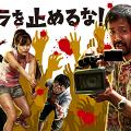 【屍殺片場】日本狂賺1200萬票房 37分鐘一鏡到底片場遇上真喪屍