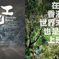 【颱風山竹】網上瘋傳圖片打工仔越過樹林似野外求生 網民大量創意改圖獲激讚