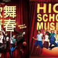 【歌舞青春】中國曾翻拍迪士尼《歌舞青春》 有正版授權仍難掩老土味