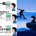 一年容易又年尾!日本網民完美總結12個月心態變化引共鳴