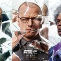 【異能仨】又關Marvel事? 《不死劫》系列最終回4大彩蛋鋪足19年
