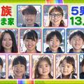 日本媽媽用20年生12名仔女 一家人每個月共吃60公斤食物
