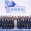 【青春有你】內地男團選秀最新排名李汶翰冧莊第一 香港人丁飛俊/李宗霖被淘汰