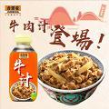 【愚人節2019】4月限定驚喜發售!吉野家宣布推出外賣樽裝牛肉汁