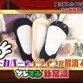 船襪成日甩係因為著錯咗方法! 日本節目教你正確著襪行路唔易甩