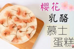 免焗甜品食譜:櫻花乳酪慕絲蛋糕