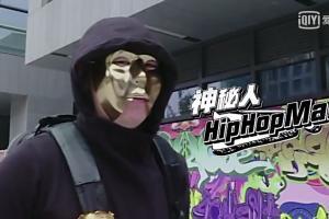 霸氣Rap嚇窒吳亦凡!MC Jin蒙面上中國節目