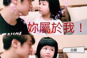 爸爸對女兒講撩妹金句?!女兒反應超淡定