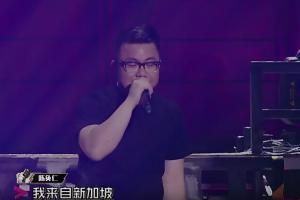 唱/Rap/Beatbox  陳奐仁串燒歌迎戰《中國有嘻哈》
