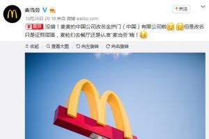 改口叫金拱門叔叔?中國麥當勞改名金拱門