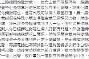 自閉兒搭港鐵被老伯打 港媽千字文交代 獲過萬網民支持