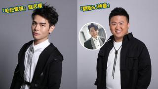 Viu TV新推偶像選秀節目 網友睇好毛記主播龍志權、翻版SJ神童