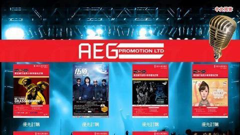 AEG Ticketing 演唱會購票網撲飛貼士