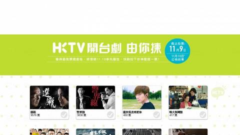 HKTV 開台劇由你揀 《選戰》暫領先《警界線》