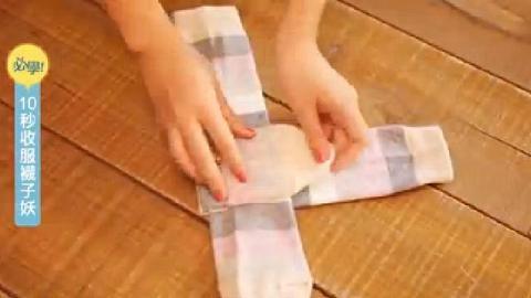 學會這褶法 不用再怕少了一隻襪啦