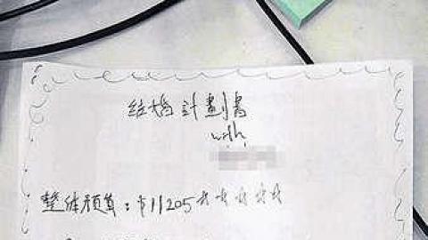 拍拖5年的男友送上這份結婚計劃書 港女一看表示已對結婚沒期望了...
