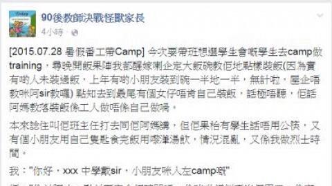 中四生去camp不肯自己裝飯,老師求救家長 家長:「去camp無工人,叫校工啦」