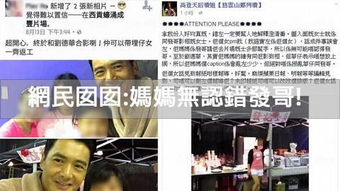 真相大白 高登瓊姐助網民澄清非認錯發哥做劉華