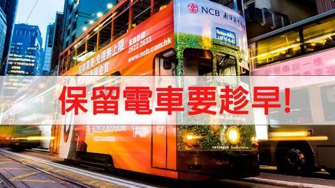【叮叮~叮叮】想保留電車?4/9前請向城規會出聲!