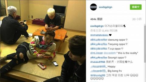 G-Dragon IG相出賣隊友 現實裡的BIGBANG其實都是這樣子