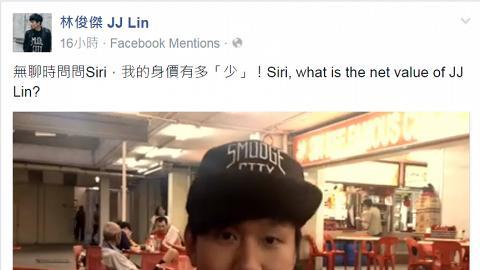 林俊傑問Siri自己身價值多少?聽答案後瞬間崩潰...