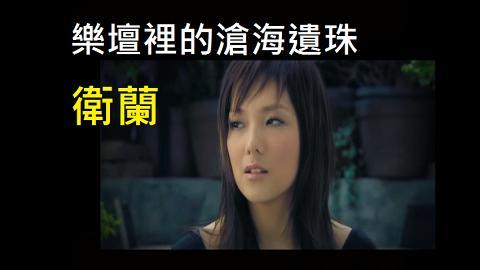 樂壇裡的滄海遺珠:衛蘭