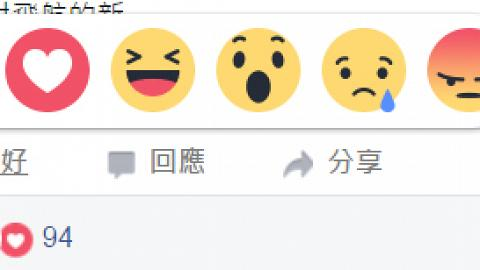 Facebook推出新功能 讚好以外仲有得「派心」「嬲嬲豬」