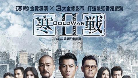 「幕後黑手」郭鋒、TVB御用賊王!《寒戰2》綠葉位位搶鏡