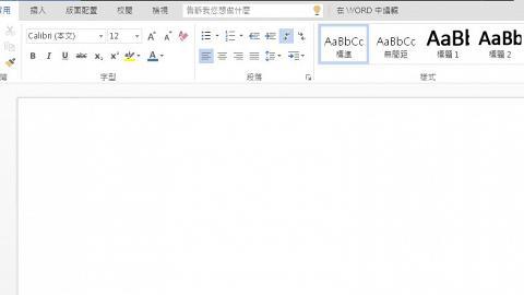 工作效率即刻提升!一次學識MS Word 10大常用快速鍵
