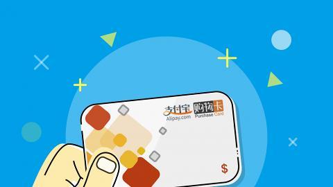 淘寶10月中停售支付寶卡 轉推「支付寶HK」充值