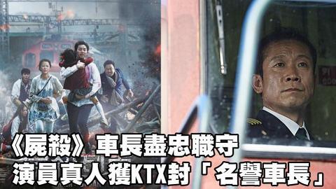 《屍殺》車長盡忠職守 演員獲KTX封「名譽車長」