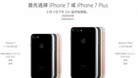 定價最多差成千?iPhone7 中港定價比較