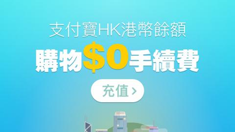 淘寶停售支付寶卡 新充值問題多多 網民:未ready就唔好推啦