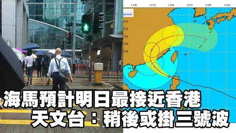 海馬預計明日最接近香港 天文台:稍後或掛三號波