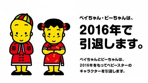 【童年回憶系列】童星點心麵宣布「黃面人」引退!