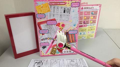 贈品開箱!小櫻日本漫畫特裝版
