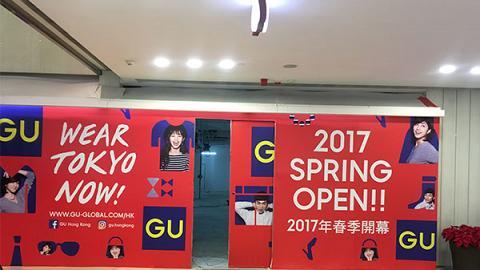 IKEA、GU新店!2017年3大新開購物點