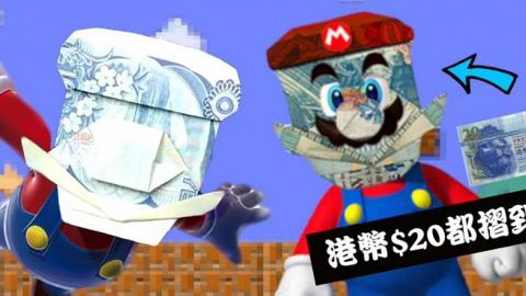 摺紙摺得更有「價值」?用銀紙摺出鬍鬚佬Mario