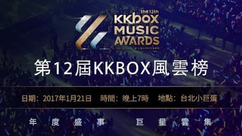 五月天Hebe祖兒輪住唱!KKBOX風雲榜4大平台免費直播