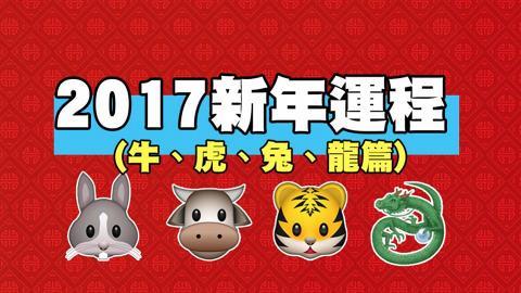2017雞年十二生肖整體運程 (牛、虎、兔、龍篇)